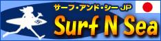 Surf N Seaジャパン ハワイの老舗ブランド【サーフアンドシー.ジャパン】