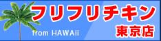 フリフリチキンのkahana's東京店 公式サイト