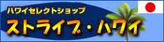 ハワイセレクトショップ ハワイ商品専門店【ストライブ・ハワイ】