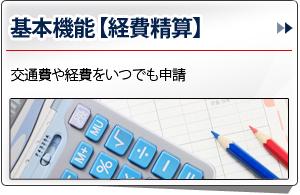 クラウド型勤怠管理システム「STA-CO」(スタコ/STACO)の基本機能【経費精算】
