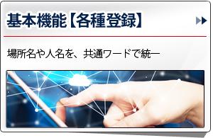 クラウド型勤怠管理システム「STA-CO」(スタコ/STACO)の基本機能【各種登録】